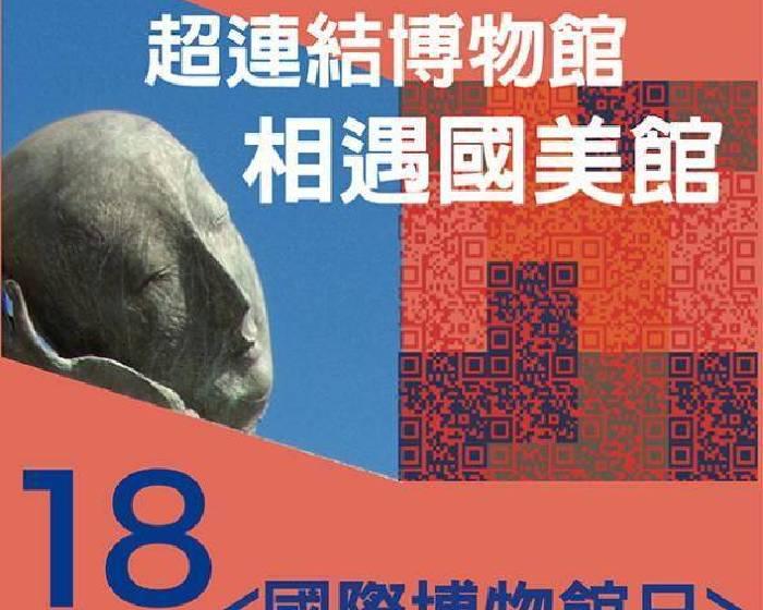 國立台灣美術館【518國際博物館日系列活動】「超連結博物館相遇國美館」