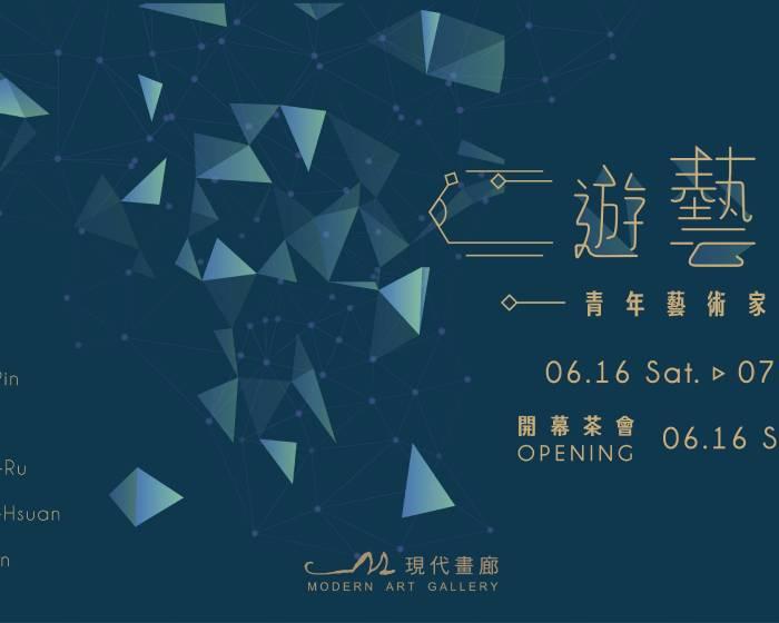 現代畫廊【「遊藝思─青年藝術家聯展」】Wonderland joint exhibition