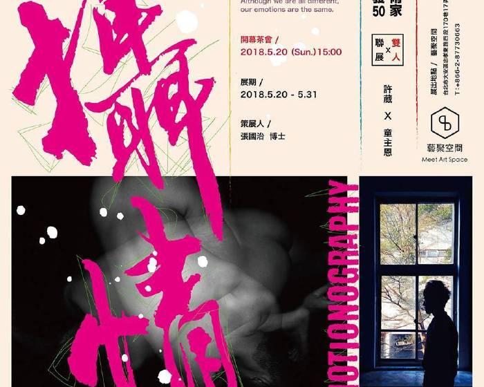 藝聚空間【藝術家沙發 vol. 50 童主恩 許葳 雙人聯展】