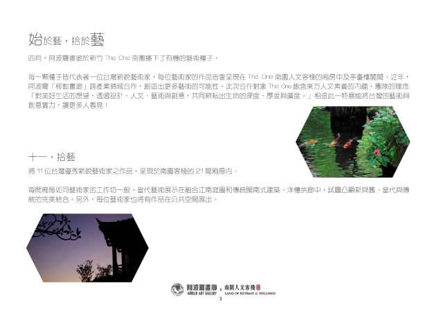 畫廊四十週年特展系列(二) The One南園人文客棧-拾藝作坊 隱於南園
