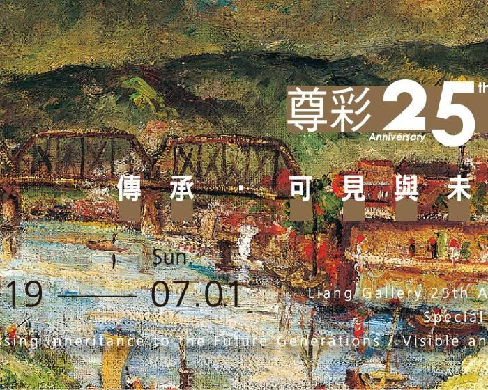尊彩藝術中心【傳承 / 可見 與 未可見】尊彩二十五週年特展