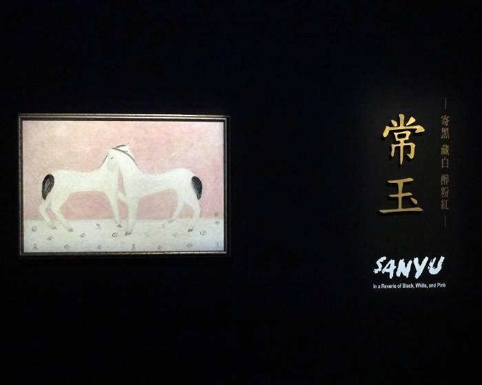 大未來林舍畫廊:「常玉–寄黑藏白醉粉紅」Sanyu–In a Reverie of Black, W