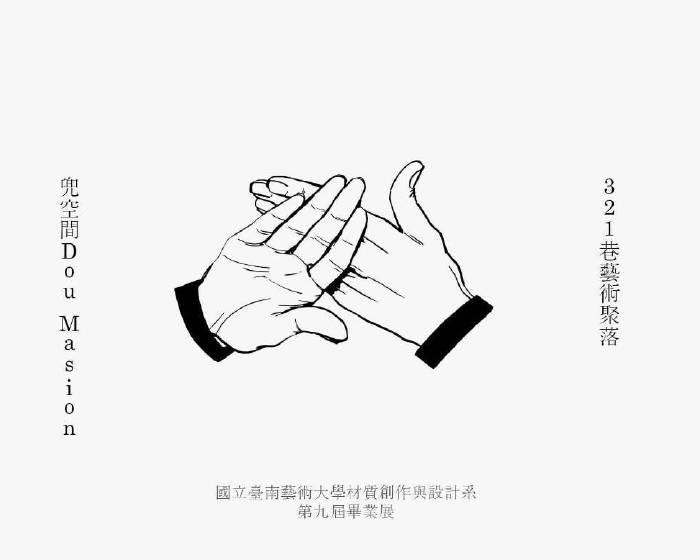 國立臺南藝術大學材質創作與設計系【第九屆畢業展演 BeSides除此之外】