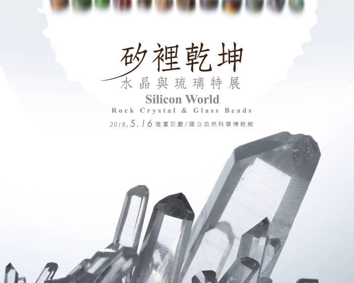 國立自然科學博物館【矽裡乾坤】水晶與琉璃特展
