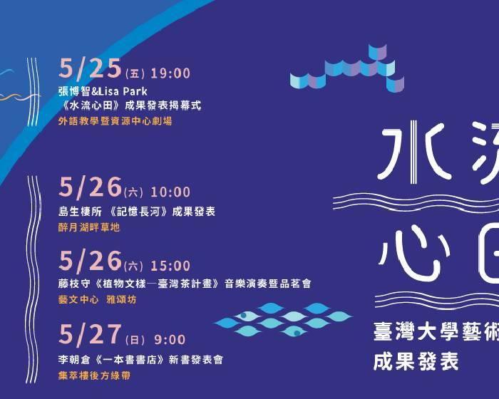 帝門藝術教育基金會【水流心田藝術家駐校計畫】5/25~5/27駐校成果發表