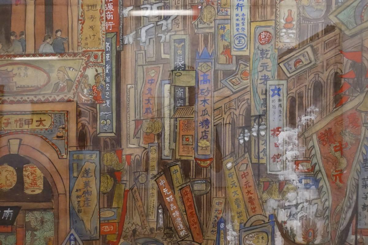 郭雪湖,《南街殷賑(色稿)》局部,1930
