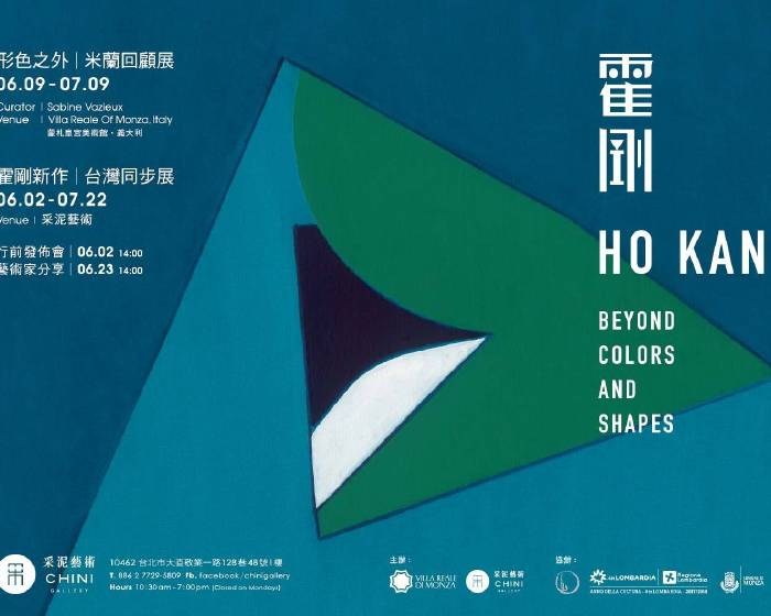 采泥藝術【形色之外 : 霍剛米蘭回顧展】Beyond colors and shapes :  A Retrospective of HO Kan