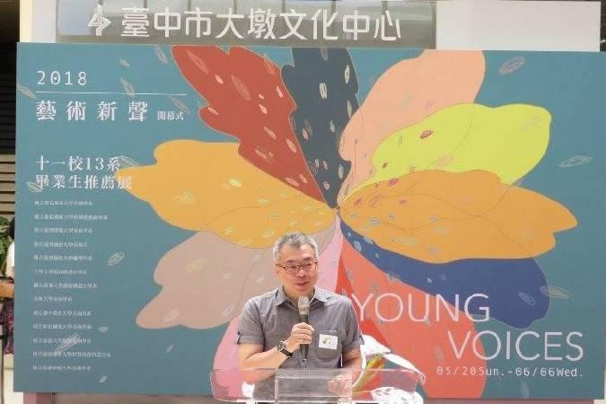總策展人彰化師範大學美術學系陳一凡教授於展覽開幕致詞。