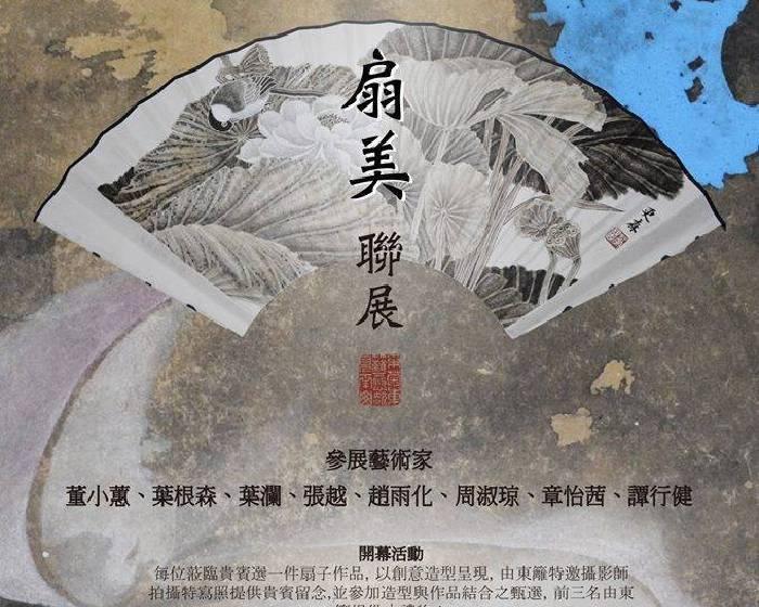 """東籬藝術有限公司【2018東籬畫廊""""扇美""""聯展巡展】"""