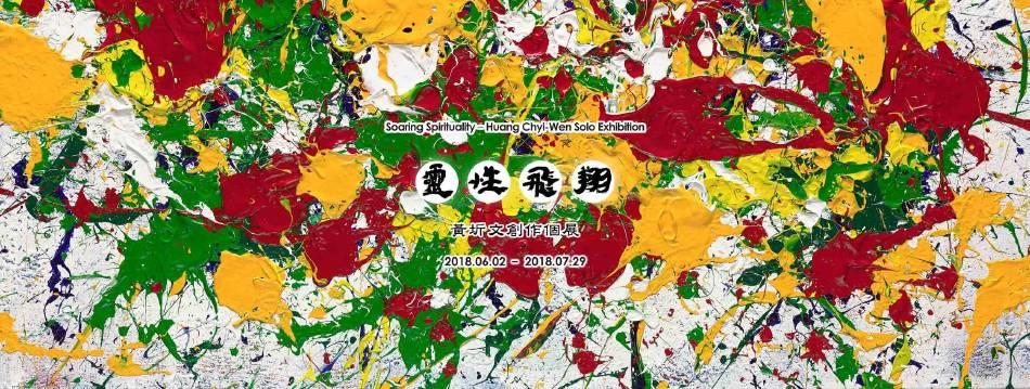 靈性飛翔──黃圻文創作個展 Soaring Spirituality-Huang Chyi-Wen Solo Exhibition