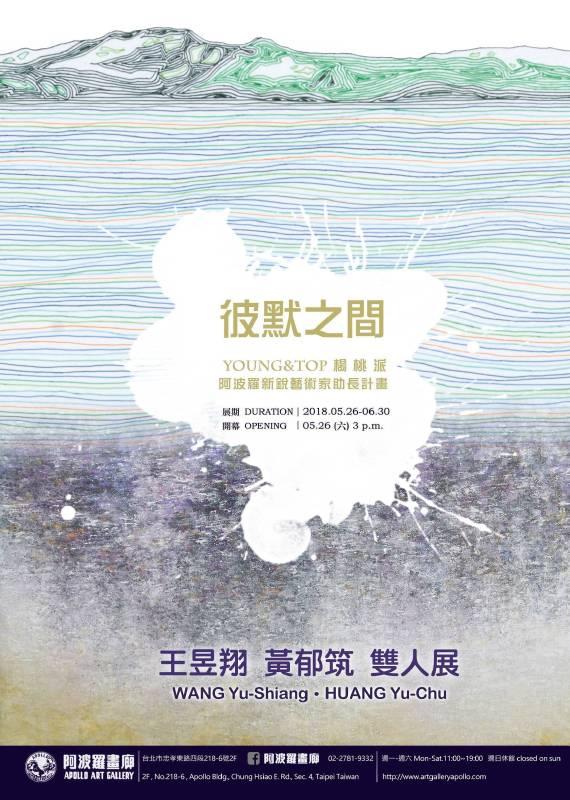 《彼默之間 》王昱翔 黃郁筑雙人展-楊桃派YOUNG & TOP 阿波羅新銳藝術家助長計畫