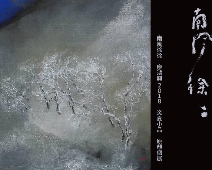 原顏藝術 UYart【南風徐徐】廖鴻興2018炎夏小品原顏個展