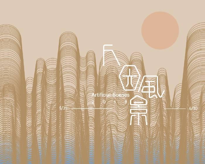國立台灣藝術大學有章藝術博物館【人因風景特展】