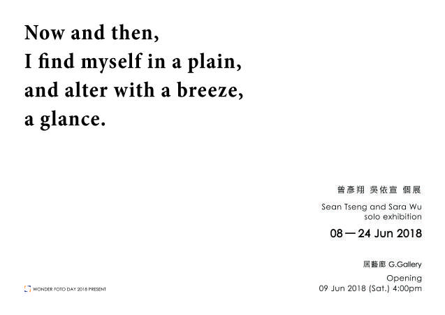 Now and then, I find myself in a plain, and alter with a breeze, a glance. | 曾彥翔 吳依宣 個展 Sean Tseng and Sara Wu Solo Exhibition