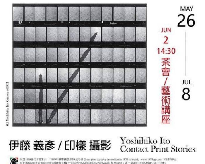 1839當代藝廊【印樣攝影│伊藤義彥 個展】