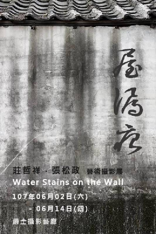《屋漏痕》莊哲祥、張松政 藝術攝影展