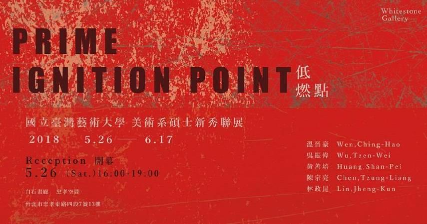 低燃點: 國立臺灣藝術大學 美術系碩士班新秀聯展