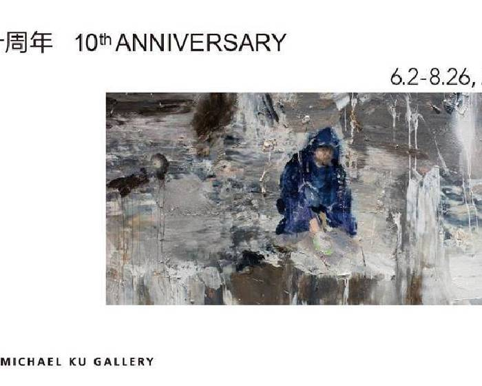 谷公館【谷公館.10週年】Michael Ku Gallery 10th Anniversary