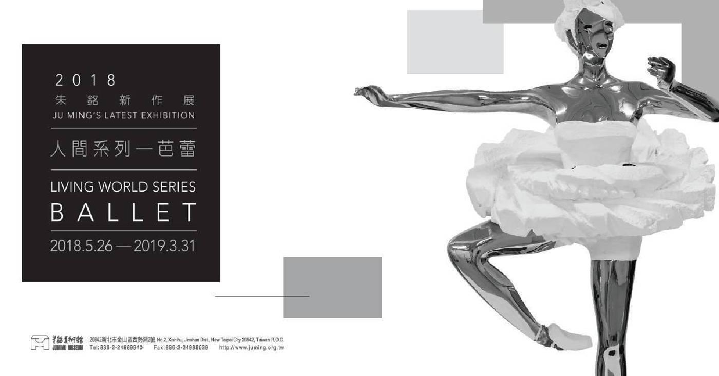 2018年朱銘新作展:人間系列-芭蕾