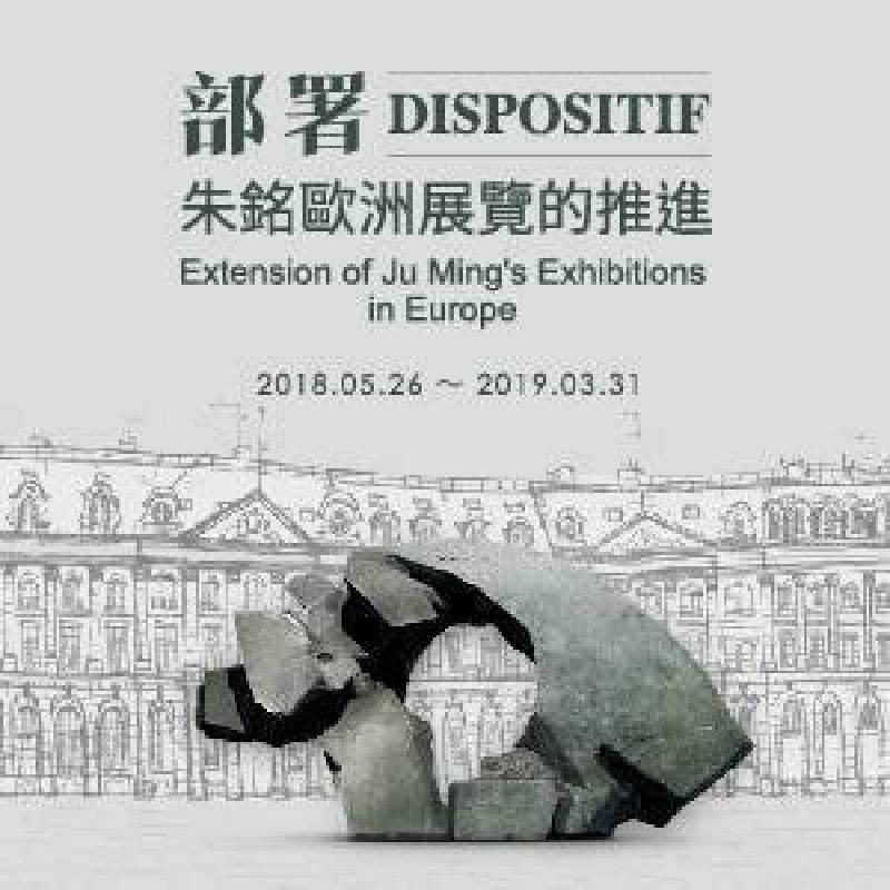 部署─朱銘歐洲展覽的推進