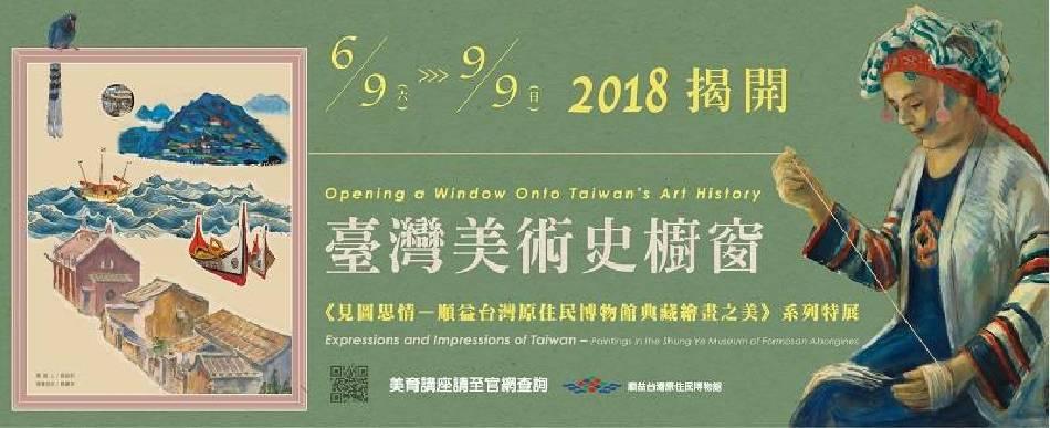 《見圖思情—順益台灣原住民博物館典藏繪畫之美》系列特展