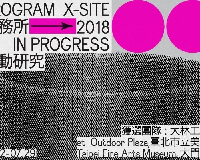 臺北市立美術館【2018 X-site計畫OO-工務所的行動研究】