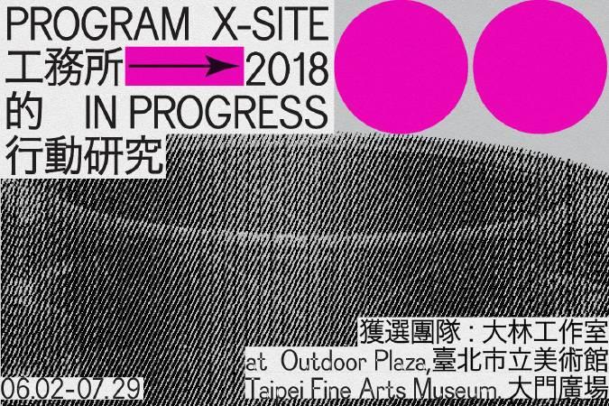 2018 X-site計畫:OO-工務所的行動研究