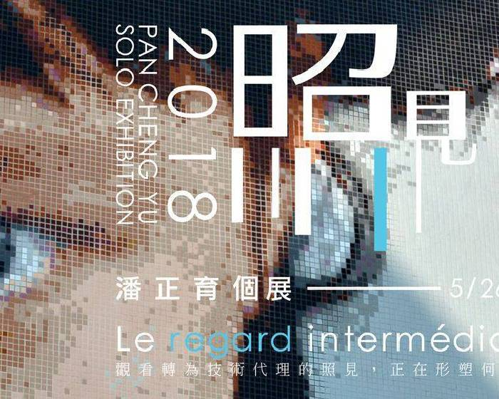 新浜碼頭藝術空間【照見-潘正育個展 Regard-PAN Cheng Yu solo exhibition】