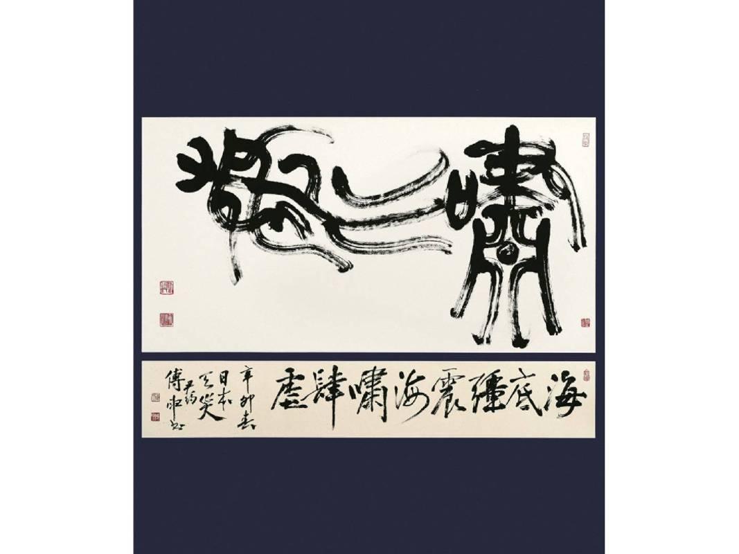 傅申-篆行-海嘯