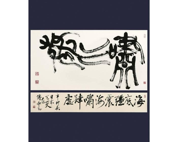 台灣創價學會【鑑古知今—傅申學藝路】