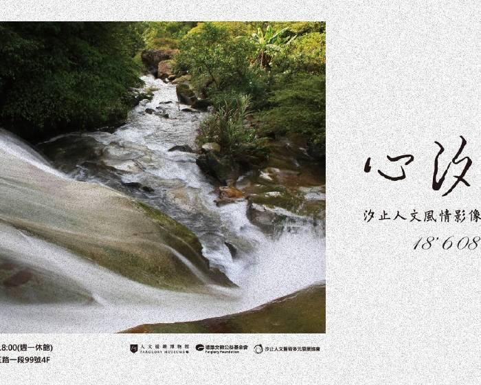 人文遠雄博物館【《心汐山水》汐止人文風情影像展x陳識元攝影展】