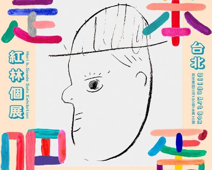 荻達寓見 diida ART BOX【紅林創作個展是笨蛋吧】