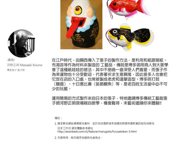 WINWIN ART 未藝術【2018.06.09 (六) PM4:30 未藝術手作-福岡傳統工藝體驗- 博多張子製作課程】《妖怪祭》|台灣・日本博多交流展|藝術家工作坊