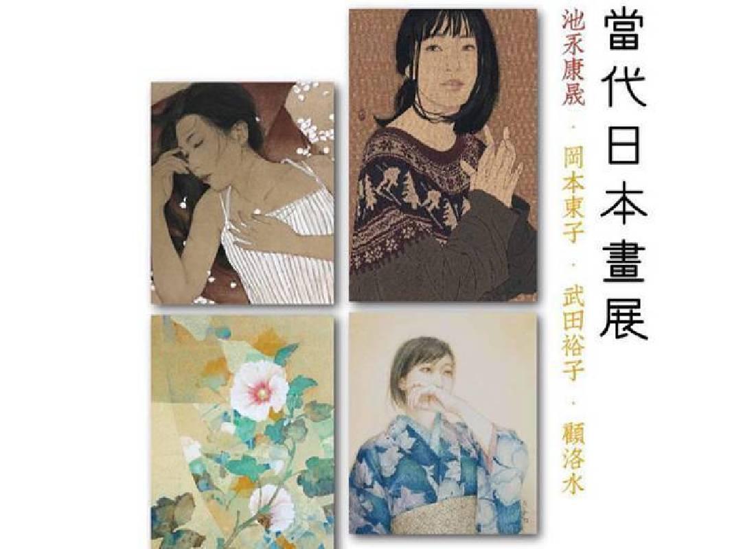 當 代 日 本 畫 展