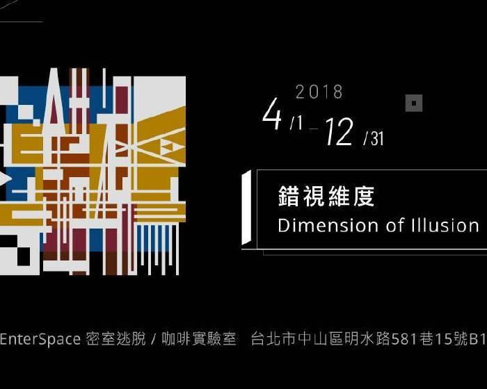 EnterSpace密室逃脫/咖啡實驗室【錯視維度】Dimension of Illusion