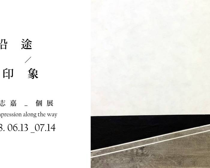 CC Gallery【沿途印象 張志嘉個展】The impression along the way