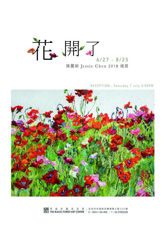【花 開了】陳麗絹個展 2018.6.27 - 8.25