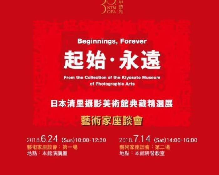 國立台灣美術館【「起始.永遠—日本清里攝影美術館典藏精選展」 】藝術家座談會