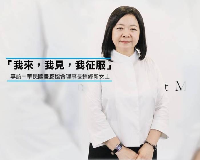 「我來,我見,我征服」- 專訪中華民國畫廊協會理事長鍾經新女士