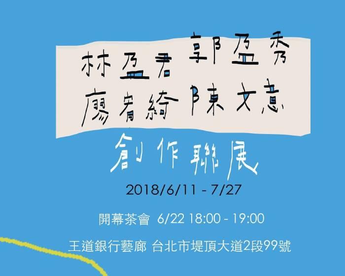 王道銀行教育基金會【漫遊/在此相遇】創作聯展