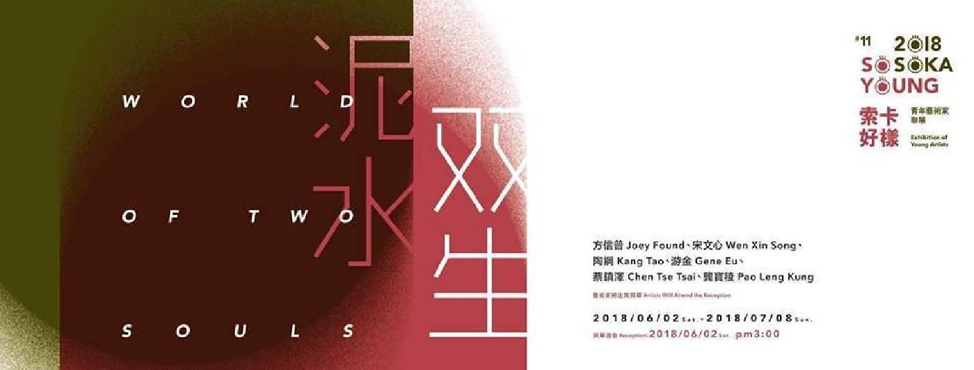 《泥水雙生》第十一屆索卡好樣青年藝術家聯展