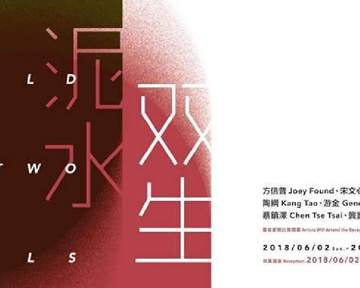 索卡藝術中心【《泥水雙生》第十一屆索卡好樣青年藝術家聯展】