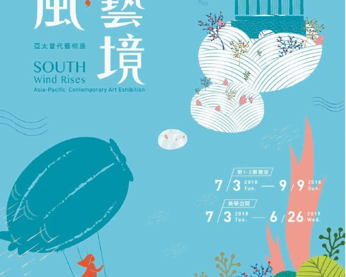 國立台灣藝術教育館【南風,藝境亞太當代藝術展】