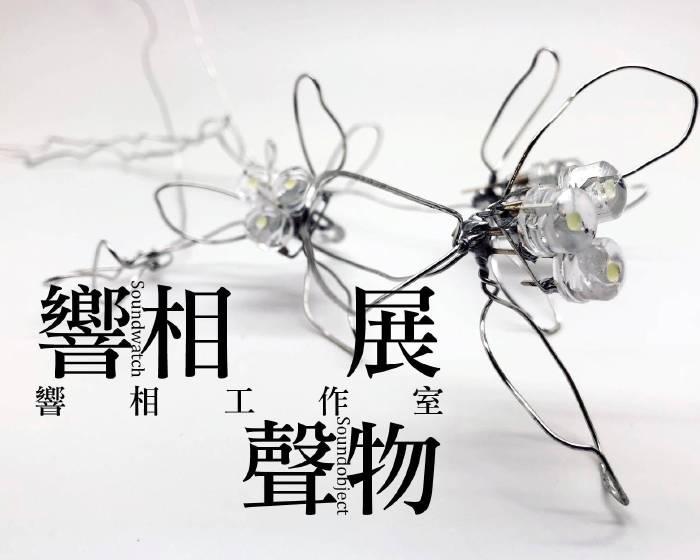 DigiLog聲響實驗室【王福瑞&盧藝 響相X聲物展ll】