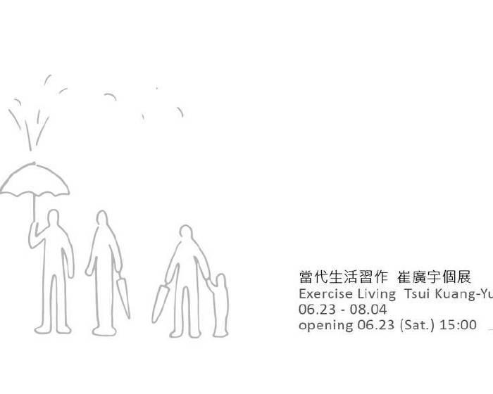 双方藝廊【當代生活習作-崔廣宇個展】