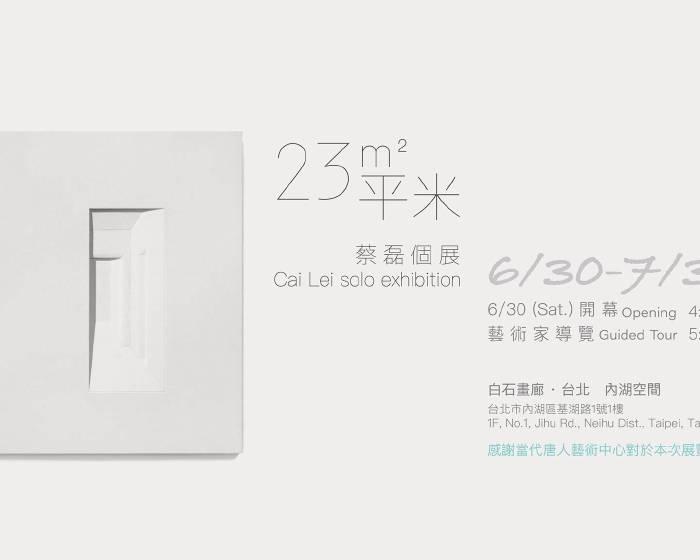 白石畫廊【23平米】蔡磊個展
