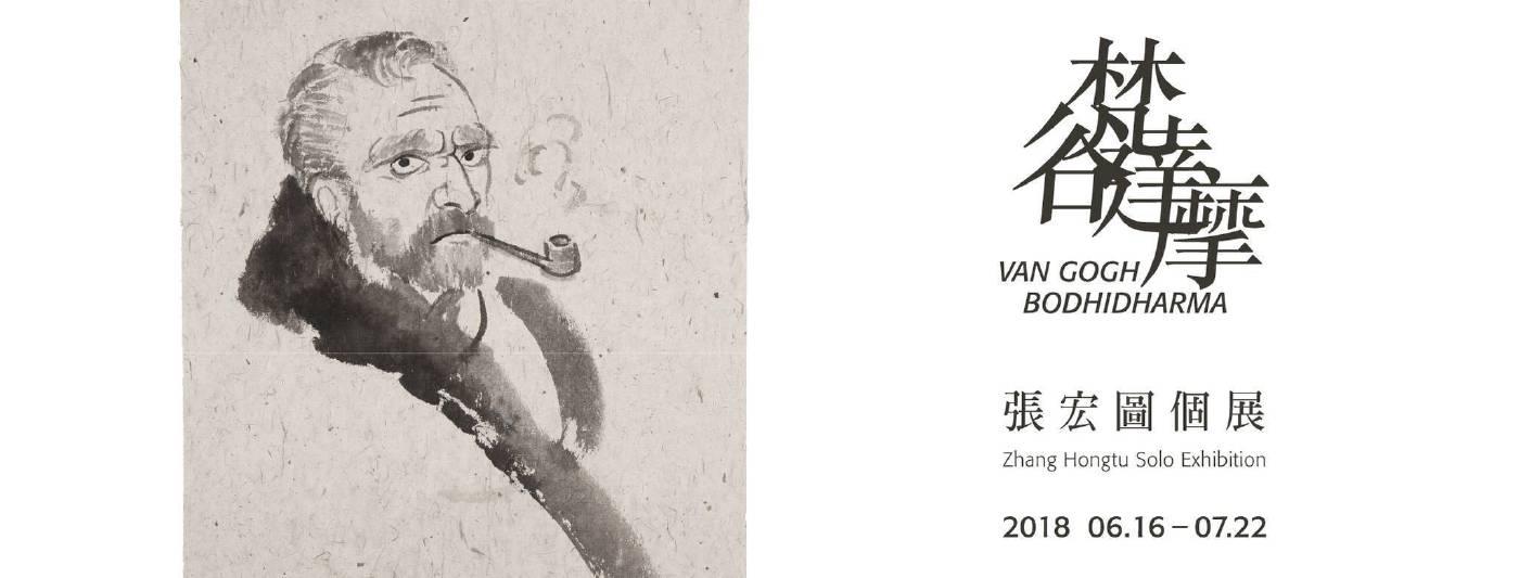 梵谷/達摩─張宏圖個展