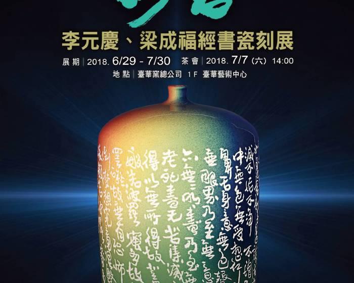 臺華藝術中心【般若釉彩—李元慶、梁成福經書瓷刻展】