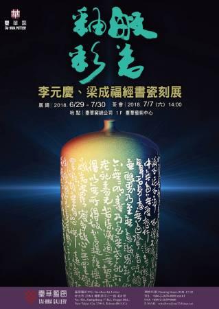 般若釉彩—李元慶、梁成福經書瓷刻展 廣告