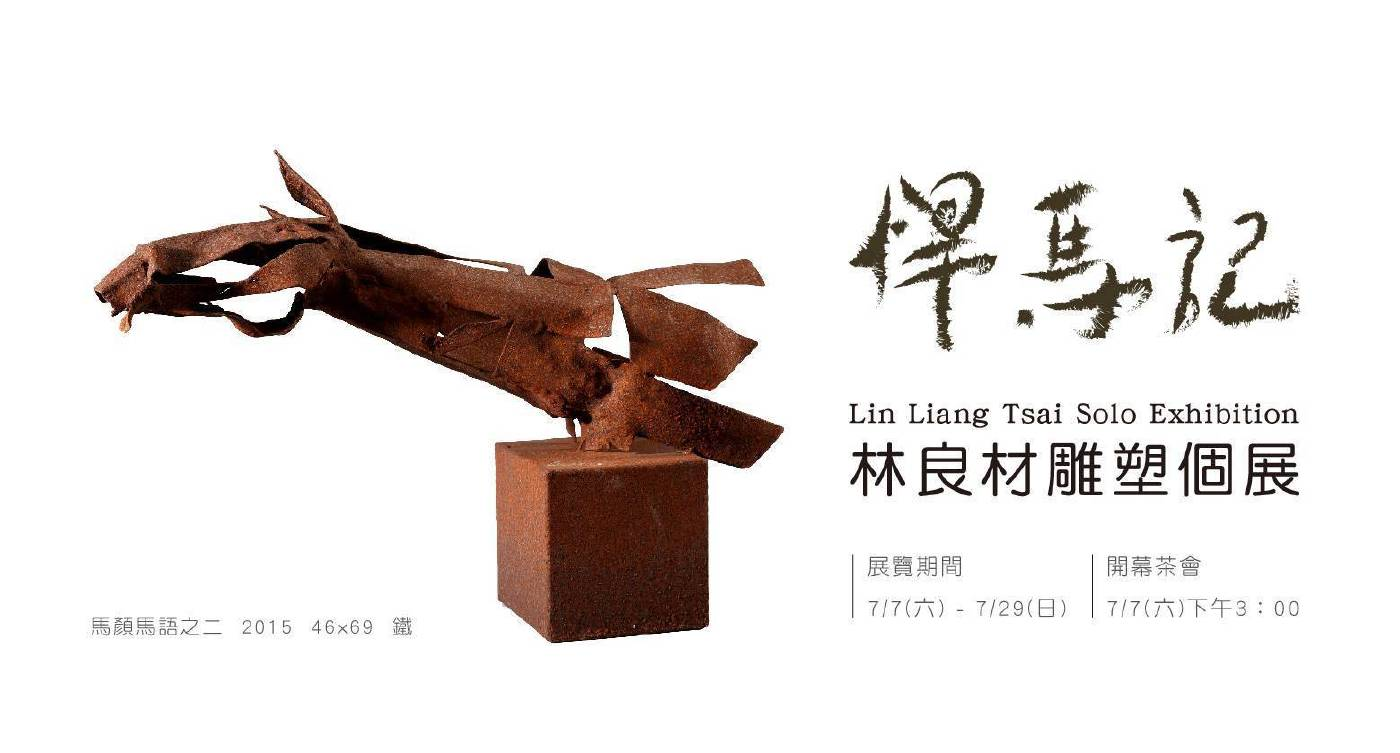 悍馬記 林良材雕塑個展